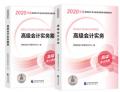 2021年高级会计职称教材考试用书 高级会计实务教材+案例