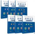 2021年广东省高职高考 3+证书 复习教材语文数学英语一套上下册 全套六本