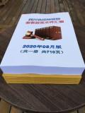 四川省招标投标重要政策文件汇编 2020年5月版