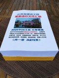 正版包邮 江苏省建设工程重要造价文件资料汇编 2020年5月版