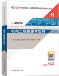 【官方版本】2021年全国一级建造师考试教材 机电工程管理与实务