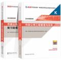 【官方教材】2021年一级建造师考试用书 市政工程管理与实务(教材+复习题集)2本书