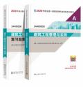 【官方版本】2021年一级建造师教材-建筑工程管理与实务+习题集 2本书