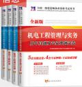 2021年一级建造师考试历年真题与临考突破卷(赠送讲习宝典4本)机电专业 全套4册