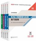 【官方习题】2021年一级建造师考试复习题集-机电专业 全套4本