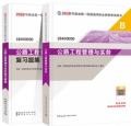 【官方版本】2020年一级建造师考试 公路工程(教材+复习题集)2本书