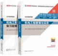 【官方版本】2021年一级建造师考试用书 机电工程管理与实务(教材+复习题集)2本书