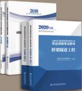 2020年公路工程试验检测员考试用书教材加习题精练(公共基础+桥梁隧道)合计4本书