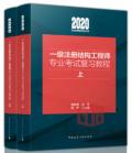 2020年版一级注册结构工程师专业考试教程教材 施岚青