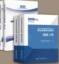 2020年公路工程试验检测员考试用书教材加习题精练(道路工程+公共基础)合计4本书