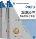 【官方教材】2020年经济师考试教材 中级旅游经济+中级经济基础 2本书
