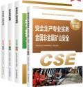 2020年全国注册安全工程师执业资格考试指定教材(矿山安全)
