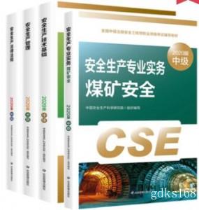 2020年全国注册安全工程师执业资格考试指定教材(煤矿安全)