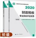 【官方教材】现货2020年经济师考试教材 初级财政税收+初级经济基础 2本书