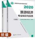 【官方教材】现货2020年经济师考试教材 初级旅游经济+初级经济基础 2本书