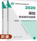 【官方教材】现货2020年经济师考试教材 初级保险+初级经济基础 2本书