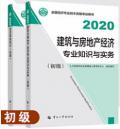 【官方教材】现货2020年经济师考试教材 初级建筑+初级经济基础 2本书