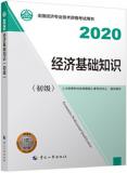 现货2020年全国经济师考试教材 初级经济基础