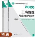 【官方教材】现货2020年经济师考试教材 初级工商+初级经济基础 2本书