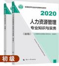 【官方教材】现货2020年经济师考试教材 初级人力资源+初级经济基础 2本书