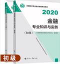 【官方教材】现货2020年经济师考试教材 初级金融+初级经济基础 2本书