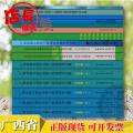 2015年广西省定额全套 建筑安装市政园林绿化仿古定额