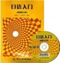 日语入门教材自考教材第二外语(日语)00840/0840教程光盘