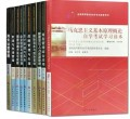 自考教材120201K工商管理 原C020226 商务管理(本科段) 必考10本