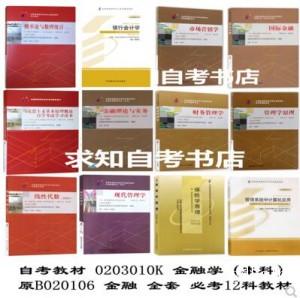 2020自考教材 B020106金融 0203010K 金融学(本科)必考全套12科