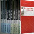 2020自考教材020301K金融学(原C020120金融管理)本科 必考10本