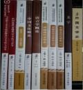 自考教材050101汉语言文学 原C050105(本科)2020年全套必考10科
