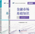 【官方教材】2021年新版证券从业资格考试教材 金融市场基础知识+证券市场基本法律法规