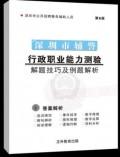 2020深圳公安辅警题库行政职业能力测验解题技巧例题解析送真题