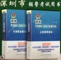 2020深圳辅警考试公安素质测试+行政职业能力测验