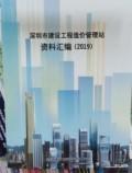 2019深圳市建设工程造价管理站资料汇编