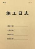 施工日志记录本A4监理工作日记本安全旁站工地工程监理建筑通用定制