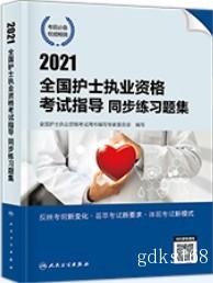 2021年全国护士执业资格考试 同步练习题集