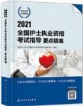 2021年全国护士执业资格考试 要点精编