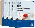 2021年护士执业资格证考试用书教材+习题+试卷+要点精编(全套4本) 人卫版