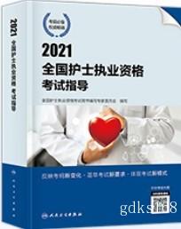 2021全国护士执业资格考试指导