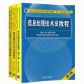2021年全国计算机技术与软件专业技术资格水平考试用书 信息处理技术员教程+考试辅导+试题全3册