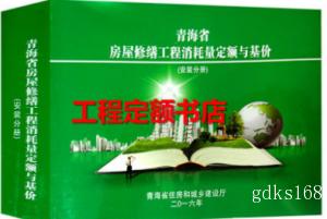 2016青海省房屋修缮工程消耗量定额与基价土建分册+ 安装分册 共2本