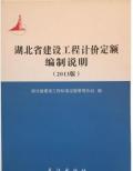 湖北省建设工程计价定额编制说明(2013版)