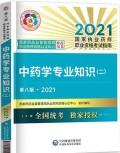 2021年新版国家执业药师资格指定考试教材:中药学专业知识(二)