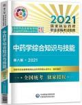 2021年新版国家执业药师资格指定考试教材:中药学综合知识与技能