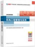 2021年二级建造师考试教材 机电工程管理与实务