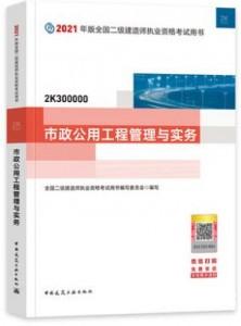 【官方版本】2021年二级建造师考试教材 市政工程管理与实务