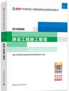 【官方版本】2021年二级建造师考试教材 建设工程施工管理