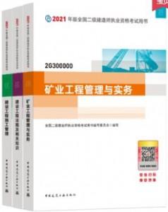 2021年全国二级建造师指定考试教材 矿业工程专业(一套3本)