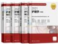 人卫2021主管护师护理学中级教材+练习题集+精选习题解析+模拟试卷全套4本